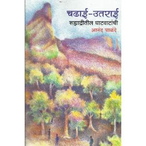 Chadai- Utarai Sahyadritil Ghatwatanchi