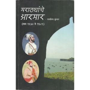 Marathyanche Aarmar