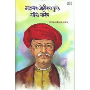 Mahatma Jyotirao Phule Yanche Charitra