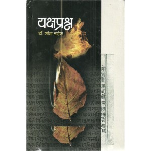Yakshprashna
