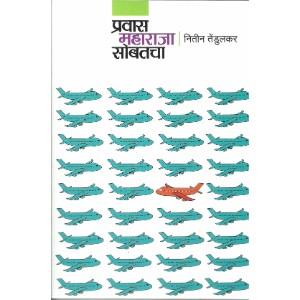 Prawas Maharaja Sobatcha