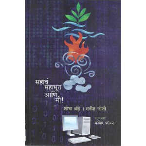 Sahav Mahabhoot Aani Mi!