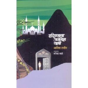 Itihasacha Anbhidnya Yatri