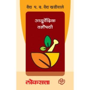 Ayurvedic Vanaushadhi