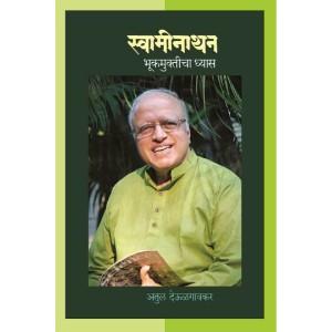 Swaminathan - Bhukmukticha Dhyas