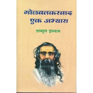 Golwalkarwad - ek abhyas