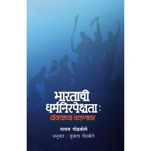 bharatachi dharmnirpekshata - dhokyachya Valanawar