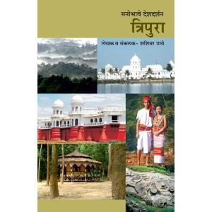 Manobhave Darshan Tripura