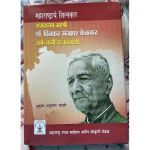 Sangrahalay - Maharshi Dr. Dinkar Gangadhar Kelkar Urf Kavi Adnyatvasi