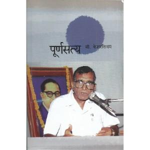 Purnsatya