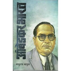 Ambedkar Bharat Bhag -2