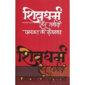 Shivdharm - Hindudharmashi farkat ki Sanganmat