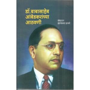Dr. Babasaheb Ambedkaranchya Athvani