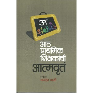 Aath Prathamik Shikshakanchi Aatmvrutta