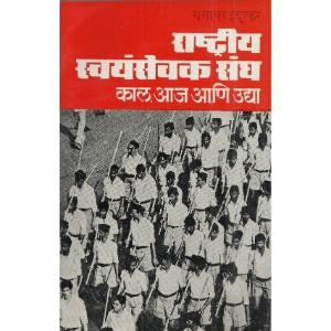 Rashtriya Swayamsevak Sangh Kal, Aaj Aani Udya