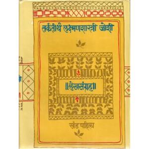 Tarkteerth Lakshmanshastri Joshi - lekhsangrah - khand 1