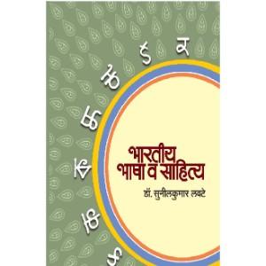 Bharatiya Bhasha Va Sahitya