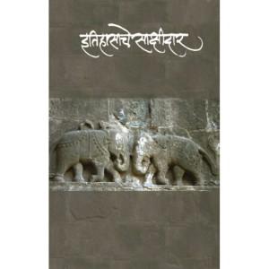 Itihasache Sakshidar