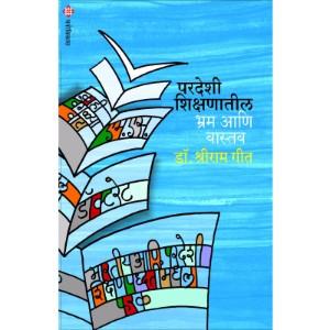 Pardeshi Shikshnatil Bhram aani Vastav