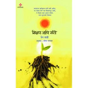 Shikshan Aani Shanti