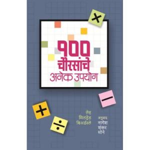 100 Chourasache Anek Upayog