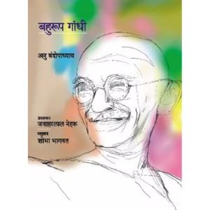Bahurup Gandhi
