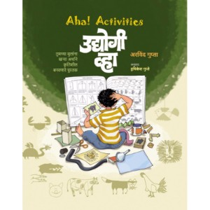 Aha! Activities - Udyogi Vha
