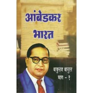 Ambedkar Bharat Bhag -1