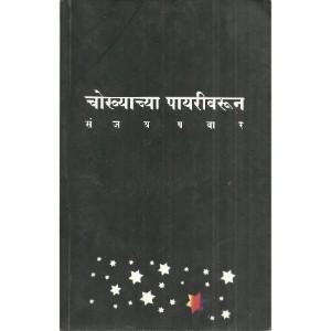 Chokhyachya Payarivarun