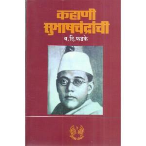 Kahani Subhashchandranchi