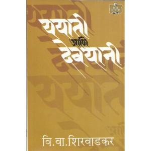 Yayati Ani Devyani