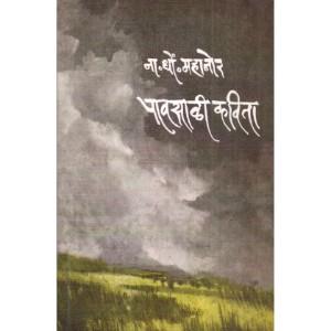 Pawasali Kavita
