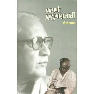 Kahani Kusumagrajanchi