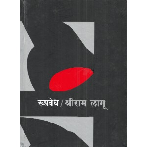 Roopvedh