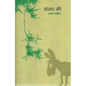 Shambhar Mee