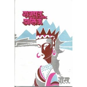 Rajputra aani Darling