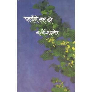 pakshyanche Laksh Thave