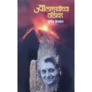 Jwalamukhichya Tondawar
