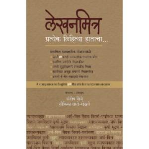 Lekhanmitra - Pratyek lihityaa hatachaa…