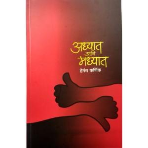 Adhyat ani Madhyat