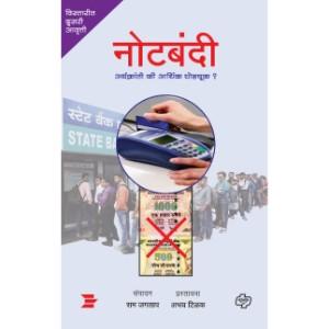 Notbandi 2nd edition