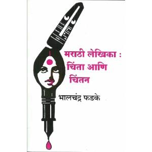 Marathi lekhika : chinta aani chintan