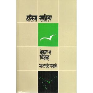 dalit Sahitya : Vedana Va Vidroh
