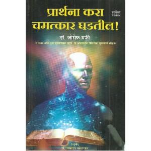 Prarthana Kara Chamtkar Ghadtil!