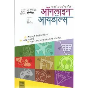 Bharatiya Udyogatil Online Idols