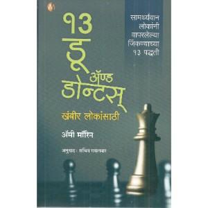 13 Do and Don'ts Khambir Lokansathi