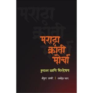 Maratha Kranti Morcha : Vrutant aani vishleshan