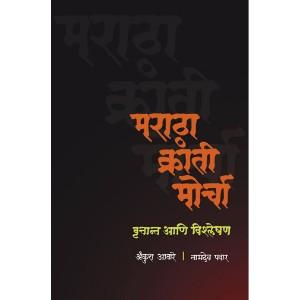 Maratha Kranti Morcha : Vrutant ani Vishleshan