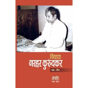Nivdak Narhar Kurundkar Khand 3 Granthvedh
