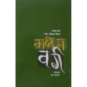 Madhyamvarg - ubha, adva, tirpa